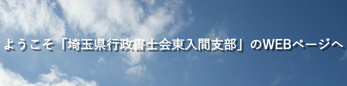 ようこそ「埼玉県行政書士会東入間支部」のWEBページへ